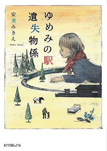 ゆめみの駅 遺失物係 (ポプラ文庫ピュアフル)