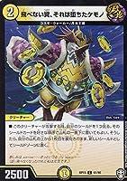 デュエルマスターズ DMRP15 61/95 飛べない翼、それは堕ちたケモノ (C コモン) 幻龍×凶襲ゲンムエンペラー!!! (DMRP-15)