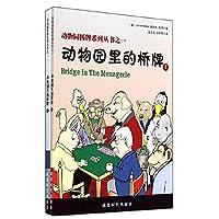 Zoo Bridge series (1.2)(Chinese Edition)