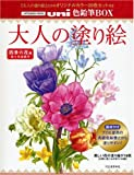 大人の塗り絵―uni色鉛筆BOX 四季の花編