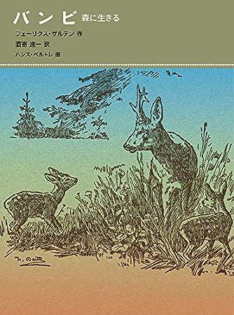 バンビ 森に生きる (福音館古典童話シリーズ)