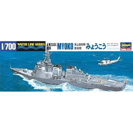 ハセガワ 1/700 ウォーターライン 護衛艦みょうこう 011