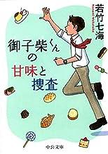 表紙: 御子柴くんの甘味と捜査 (中公文庫) | 若竹七海