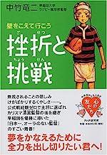 表紙: 挫折と挑戦 壁をこえて行こう (YA心の友だちシリーズ) | 中竹竜二