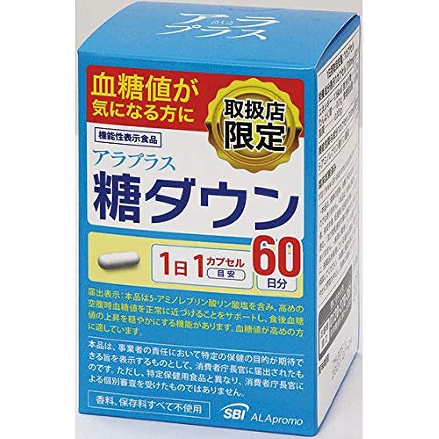 基礎理論告発者風邪をひくアラプラス糖ダウン 60カプセル
