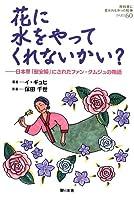 花に水をやってくれないかい?―日本軍「慰安婦」にされたファン・クムジュの物語 (教科書に書かれなかった戦争)