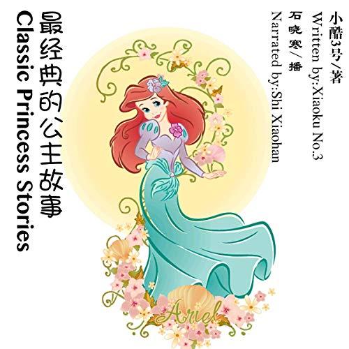 『最经典的公主故事 - 最經典的公主故事 [Classic Princess Stories]』のカバーアート