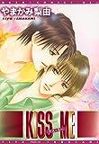KISS ME (ディアプラス・コミックス)