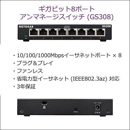 NETGEAR卓上型コンパクトアンマネージスイッチングハブGS308ギガビット8ポート静音ファンレス省電力設計3年保証
