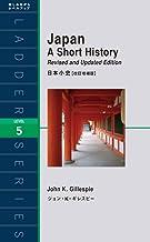 表紙: Japan A Short History 日本小史【改訂増補版】 ラダーシリーズ | ジョン・K・ギレスピー