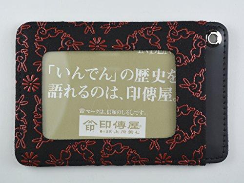 甲州印伝【印傅屋上原勇七 】 うさぎ印伝 パスケース(黒×赤)