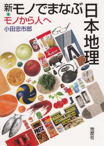 新・モノでまなぶ日本地理: モノから人へ