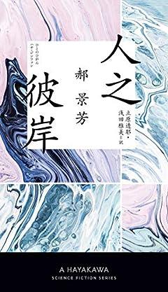 人之彼岸 (新☆ハヤカワ・SF・シリーズ 5051)