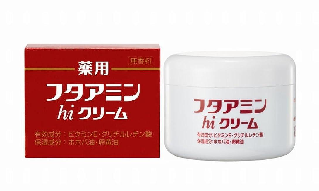 サラミ本気肌寒い薬用フタアミンhiクリーム 130g 4個セット