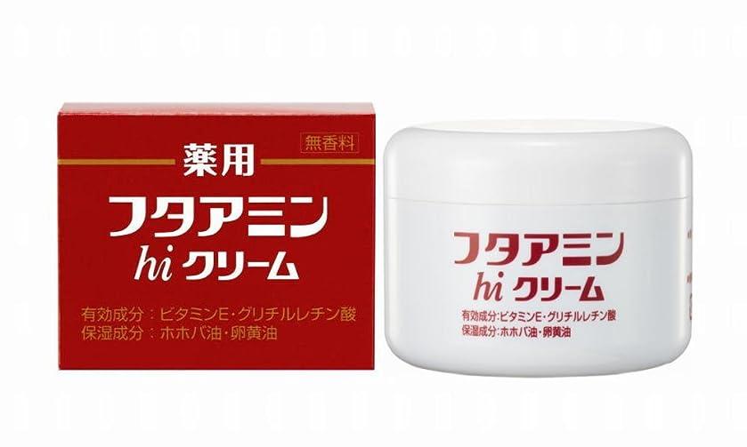 出発する原点恐怖症薬用フタアミンhiクリーム 130g 4個セット