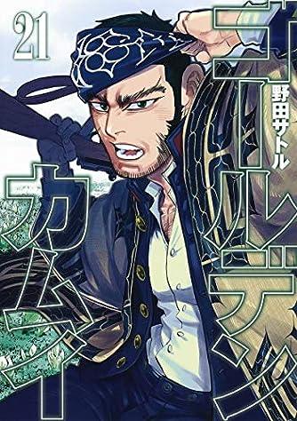 ゴールデンカムイ 21 (ヤングジャンプコミックス)