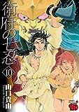 衛府の七忍 10 (チャンピオンREDコミックス)