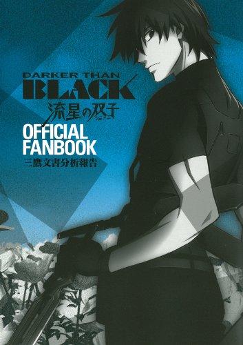 DARKER THAN BLACK-流星の双子-オフィシャルファンブック 三鷹文書分析報告 (Guide book)