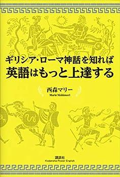 [西森マリー]のギリシア・ローマ神話を知れば英語はもっと上達する (講談社パワー・イングリッシュ)