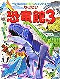 りったい恐竜館パート3 (図鑑NEOのクラフトぶっく)