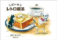 村田なつか しばいぬとレトロ喫茶 2021年カレンダー (おまけシール付)