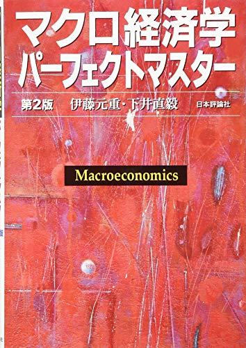 マクロ経済学パーフェクトマスター第2版