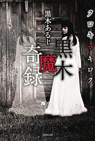 黒木魔奇録 (くろきまきろく) (竹書房文庫)