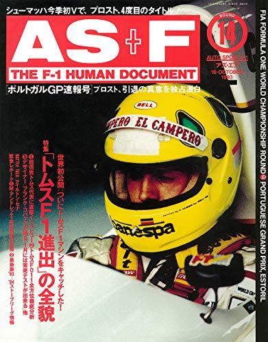 AS+F(アズエフ)1993 Rd14 ポルトガルGP号 [雑誌]