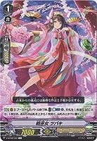 カードファイト!! ヴァンガード V-BT08/052 戦巫女 ツバキ C