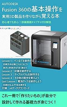 [淵上 喜弘 , 淵上 喜弘]のFusion360の基本操作を実用3D製品を作りながら覚える本: 初心者でも安心詳細画面キャプチャ付き解説