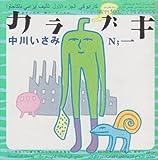 カラブキ (Big spirits comics special)