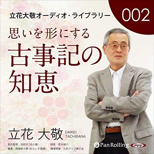『立花大敬オーディオライブラリー2「思いを形にする古事記の知恵」』のカバーアート