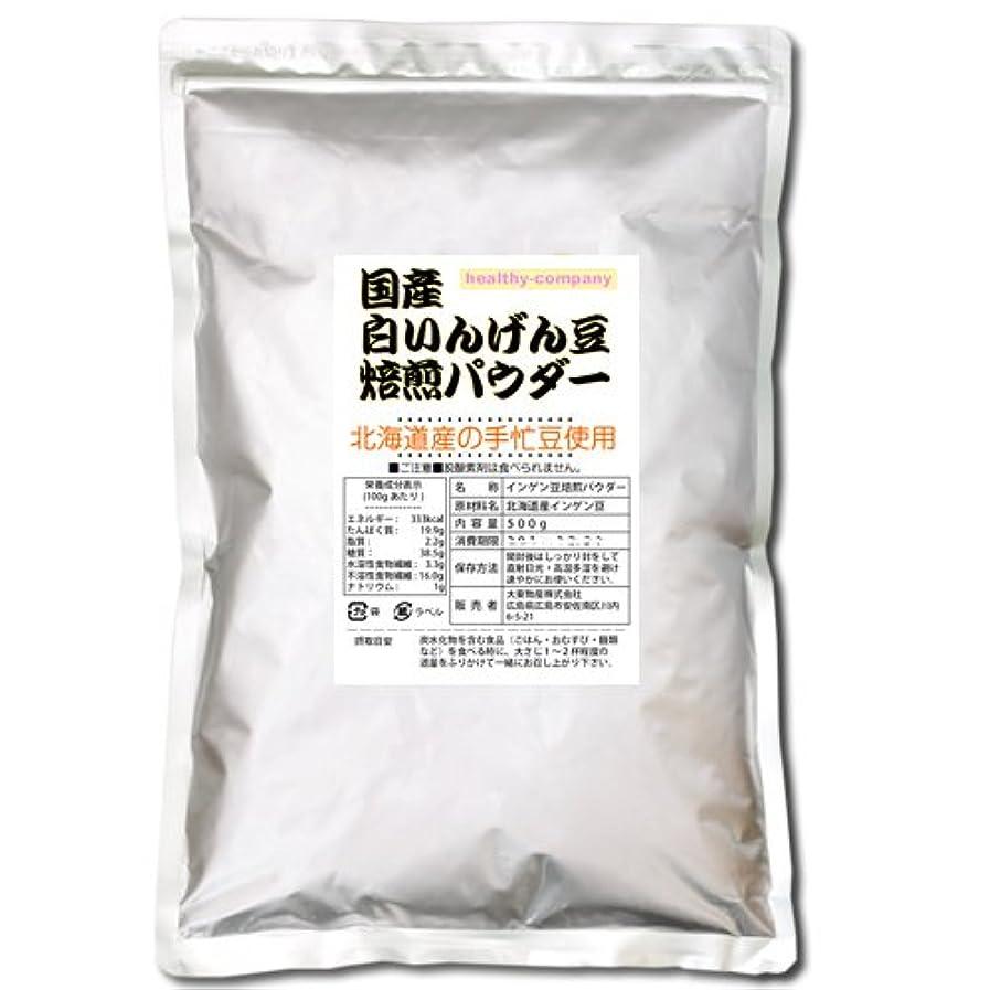 南西いらいらさせる松北海道産白いんげん豆パウダー500g(焙煎済み) ファセオラミンダイエット