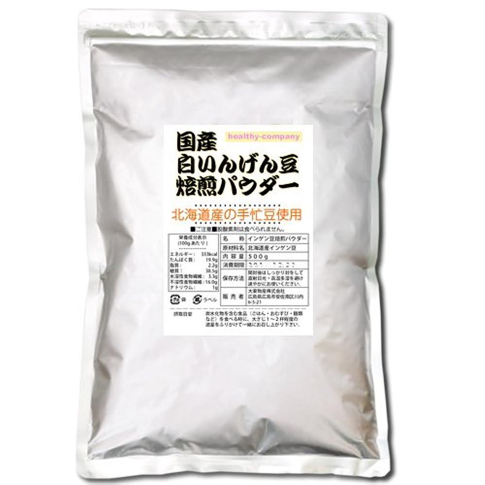 遺産乱れ苦味北海道産白いんげん豆パウダー500g(焙煎済み) ファセオラミンダイエット