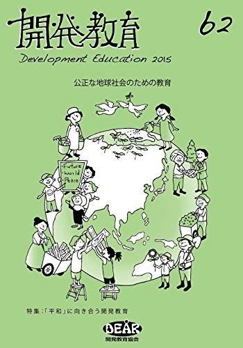 開発教育 Vol.62 特集「平和に向き合う開発教育」