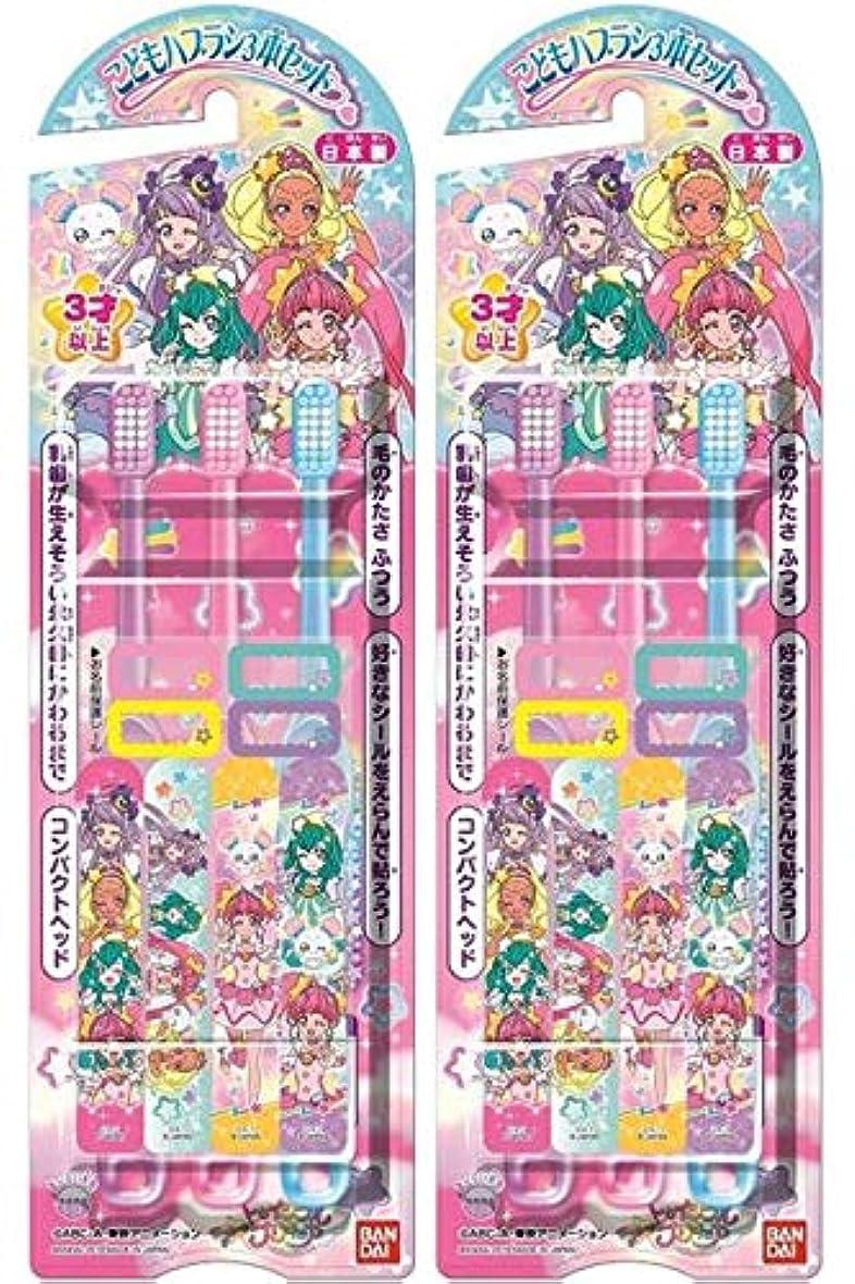数学者サワー入るこどもハブラシ3本セット スター☆トゥインクルプリキュア×2個セット