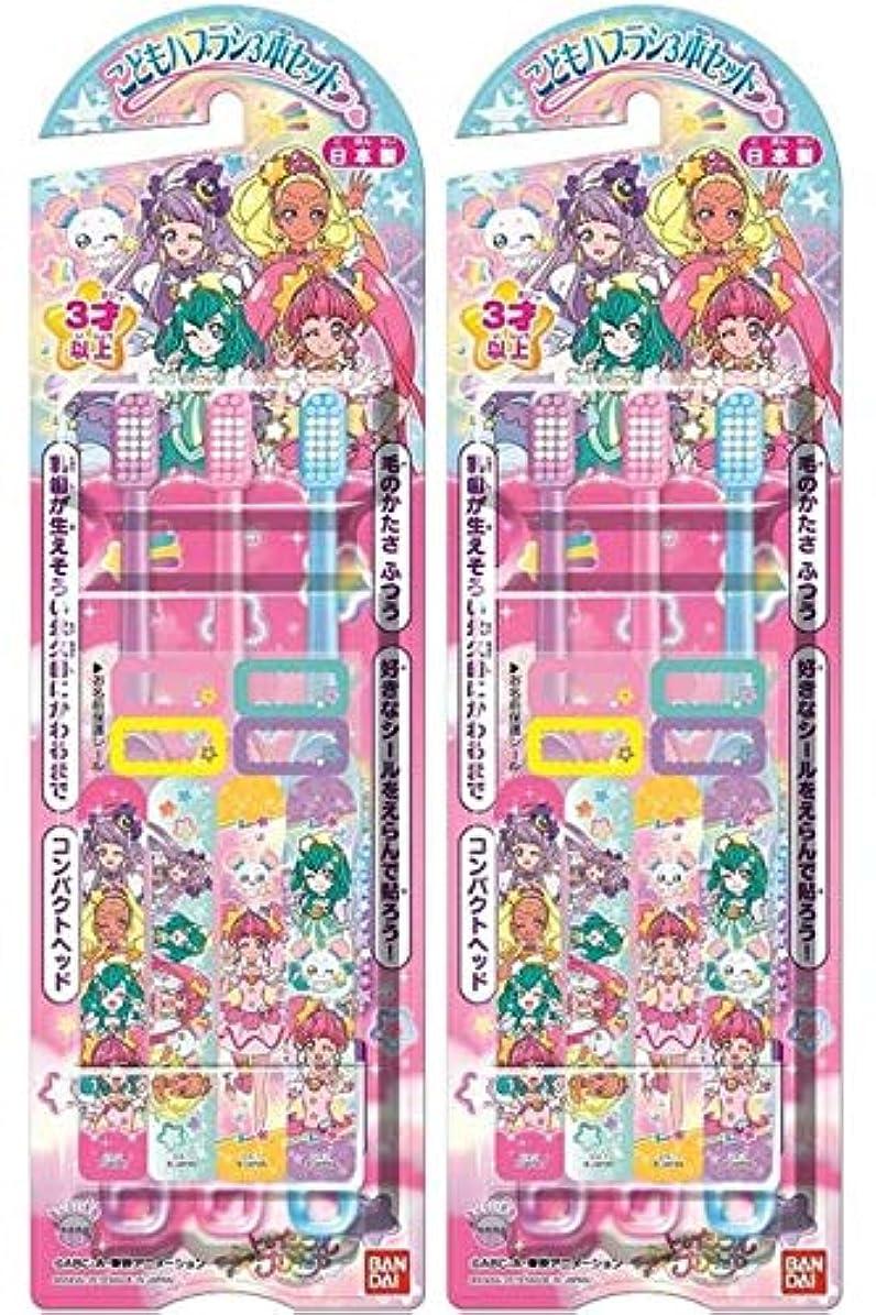 克服する確かなナットこどもハブラシ3本セット スター☆トゥインクルプリキュア×2個セット
