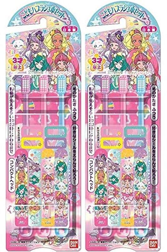 住居ブラインドカウボーイこどもハブラシ3本セット スター☆トゥインクルプリキュア×2個セット