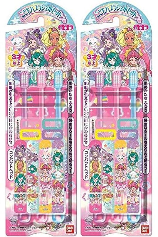 戸棚近似全体にこどもハブラシ3本セット スター☆トゥインクルプリキュア×2個セット