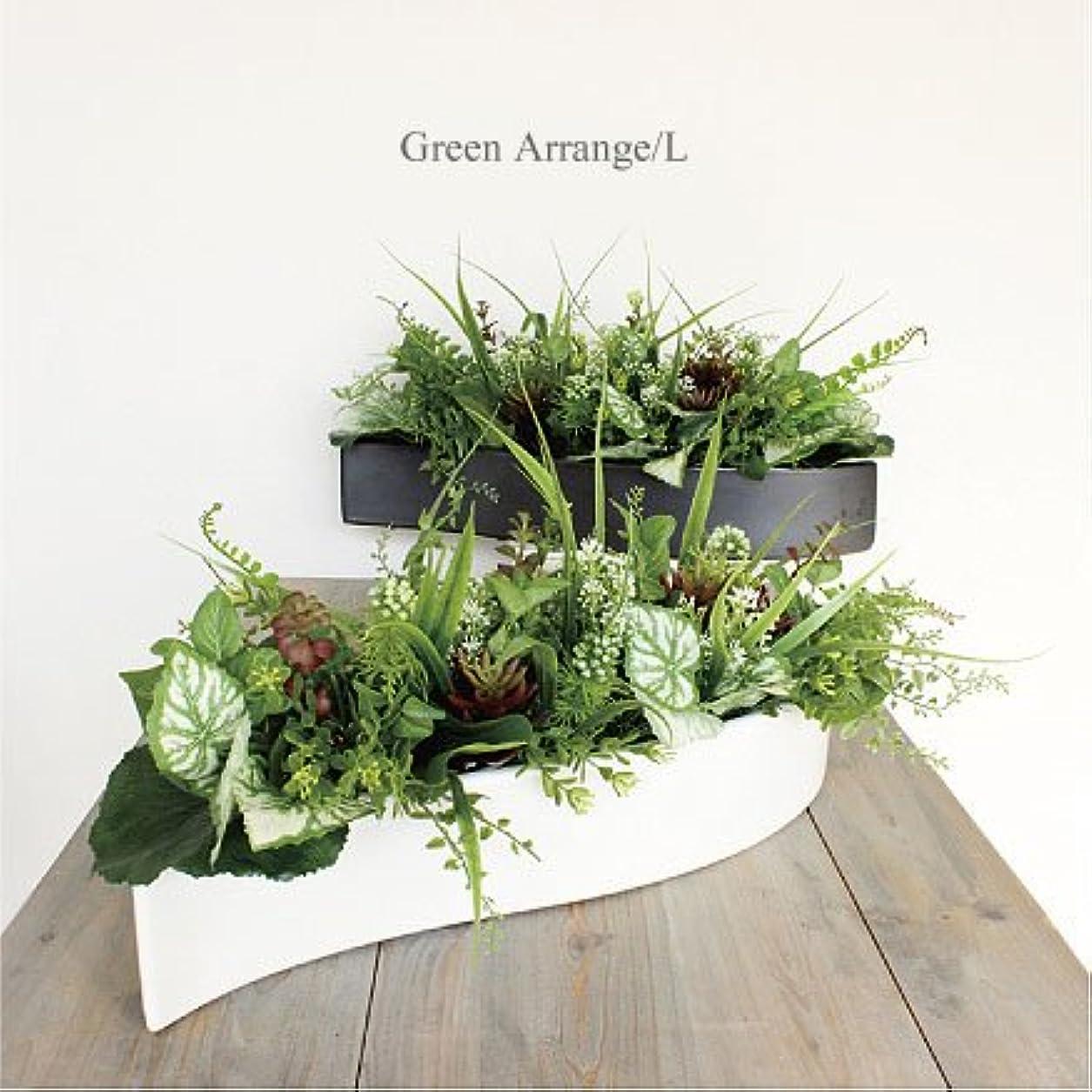 ラリー柔和静かな寄せ植えグリーンアレンジ L W55 造花 インテリア 観葉植物 フェイクグリーン CT触媒 (ブラック)