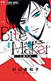 Bite Maker~王様のΩ~【マイクロ】(4) (フラワーコミックス)
