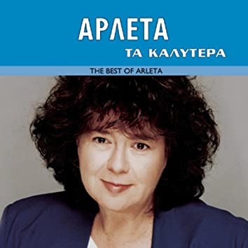 Ta Kalitera - The Best Of