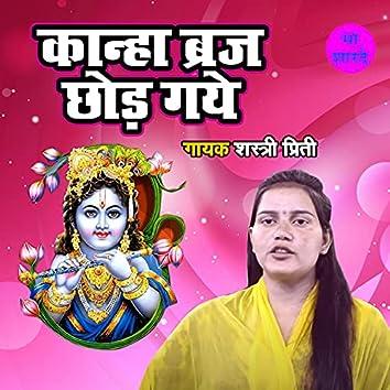 Kanha Braj Chhod Gaye