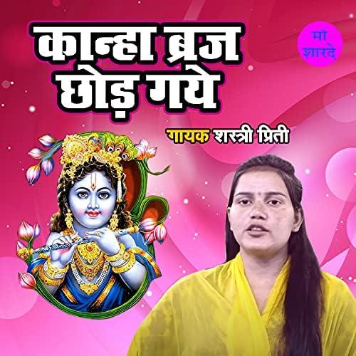 Shastri Priti