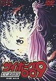 サイボーグ009 超銀河伝説[DVD]