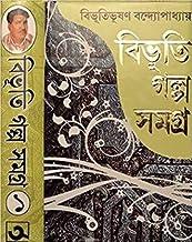 Bibhuti Galpo Samagra | Volume - 1