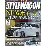 STYLE WAGON ( スタイル ワゴン )  2020年 3月号