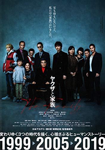 映画チラシ『ヤクザと家族』5枚セット+おまけ最新映画チラシ3枚