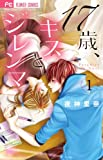 17歳、キスとジレンマ (1) (少コミフラワーコミックス)