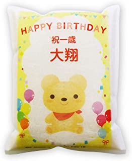 一升餅の代わりに 一 升 米 1 歳 誕生日 新潟産 コシヒカリ 1升(1.5kg) 本州~四国は送料無料 (くまちゃん)